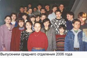 Выпускники среднего отделения 1996 года
